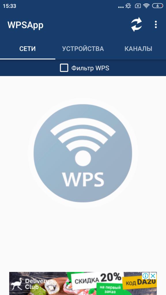 WPSApp Главный экран