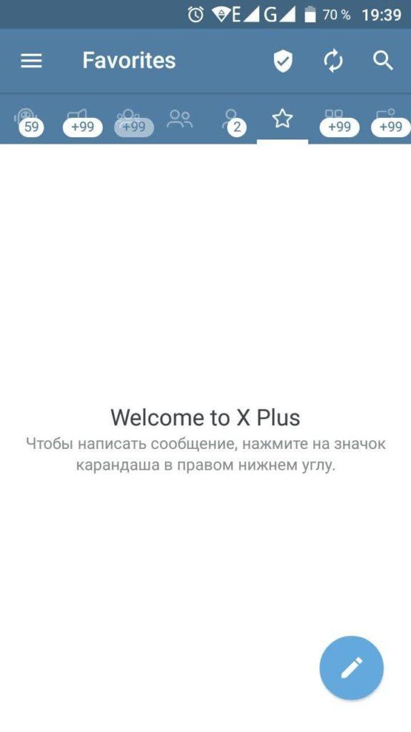 X Plus Messenger Чаты