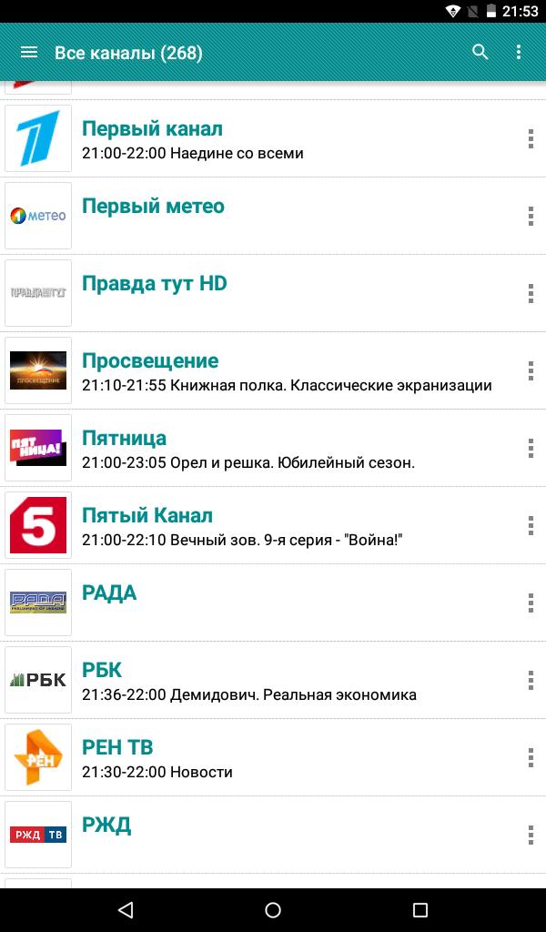 X Stream TV Все каналы