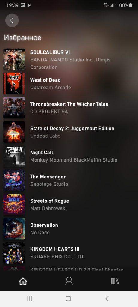 Xbox Game Pass Избранное