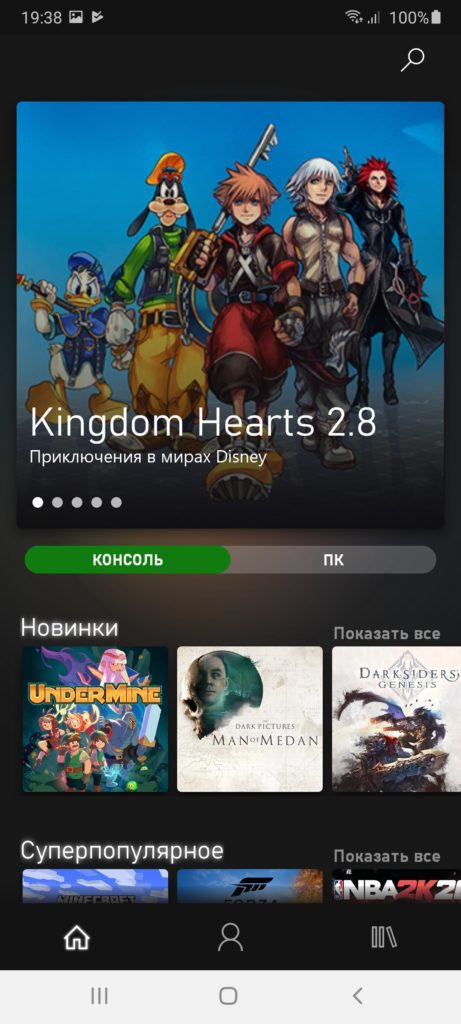 Xbox Game Pass Каталог