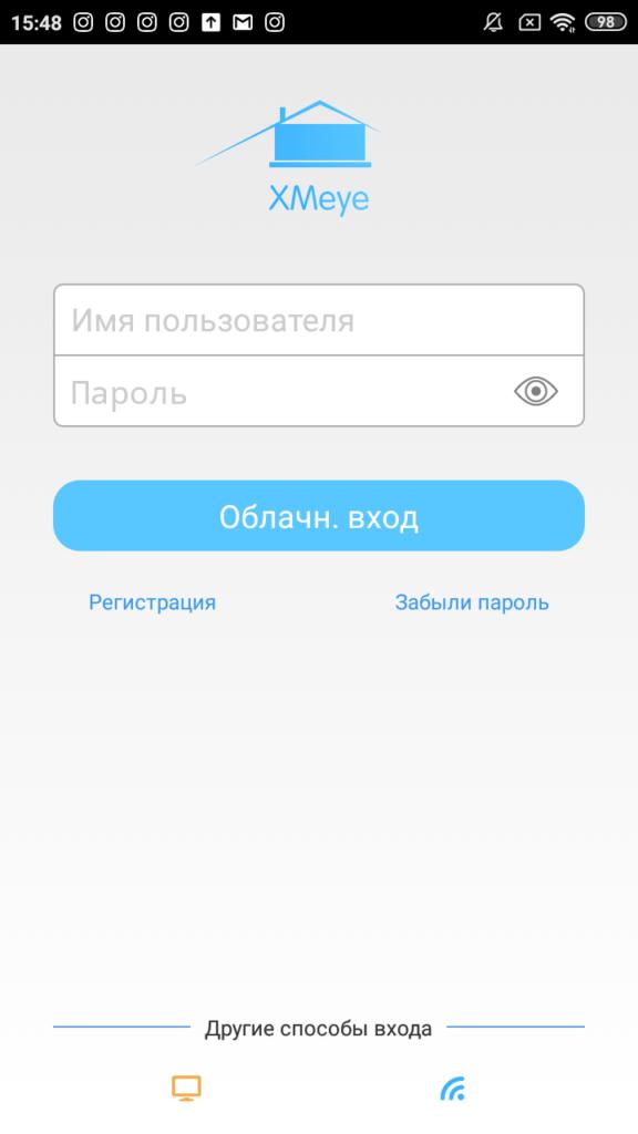 XMEye Вход