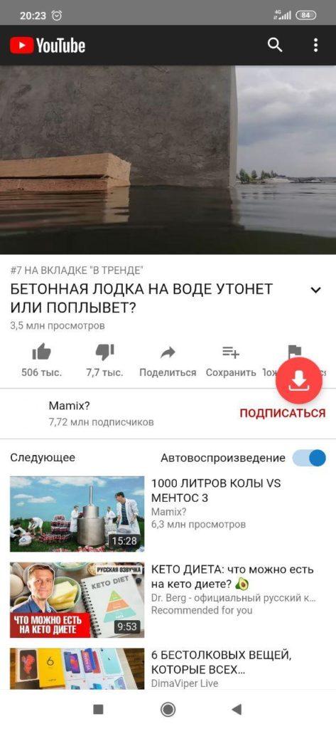 Y2mate com Загрузка