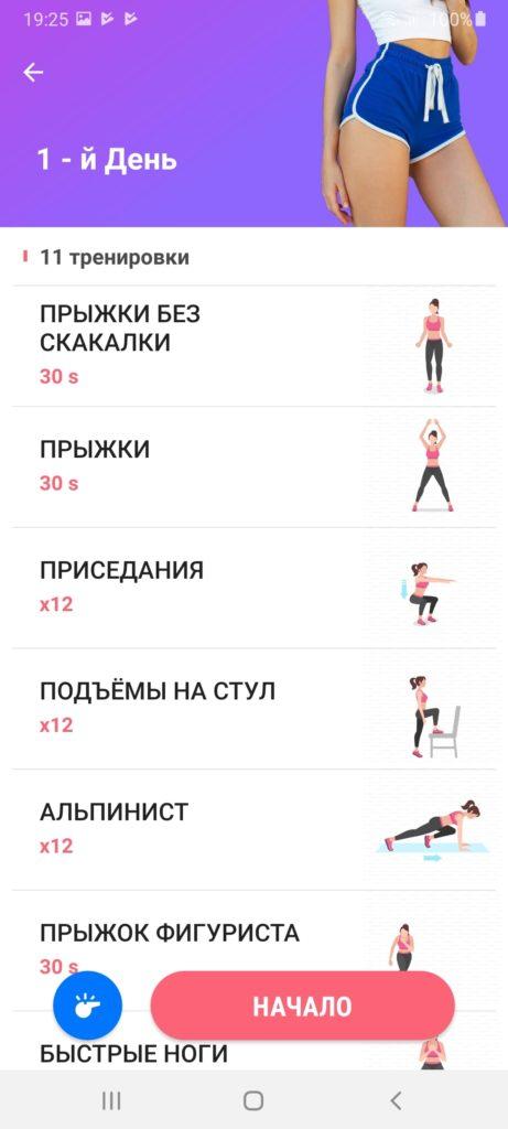 Ягодицы за 30 дней Тренировка