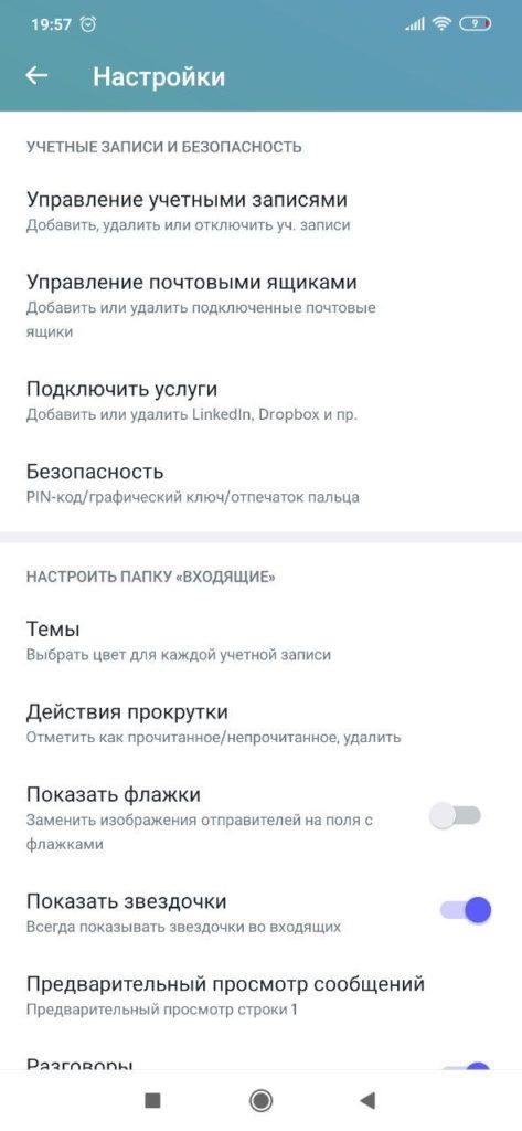 Yahoo Почта Настройки