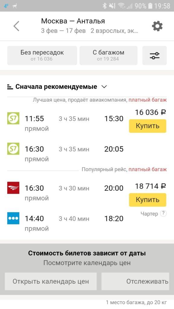 Яндекс Авиабилеты поиск
