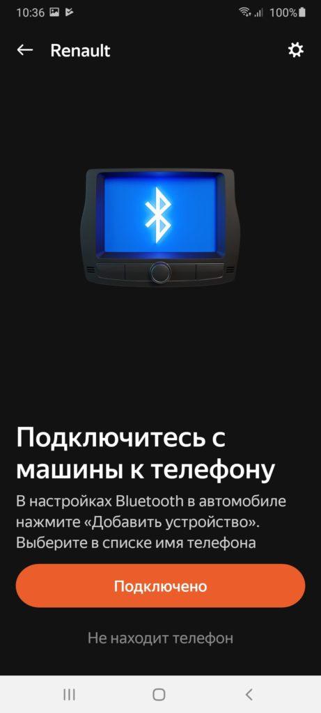 Яндекс Авто Подключение
