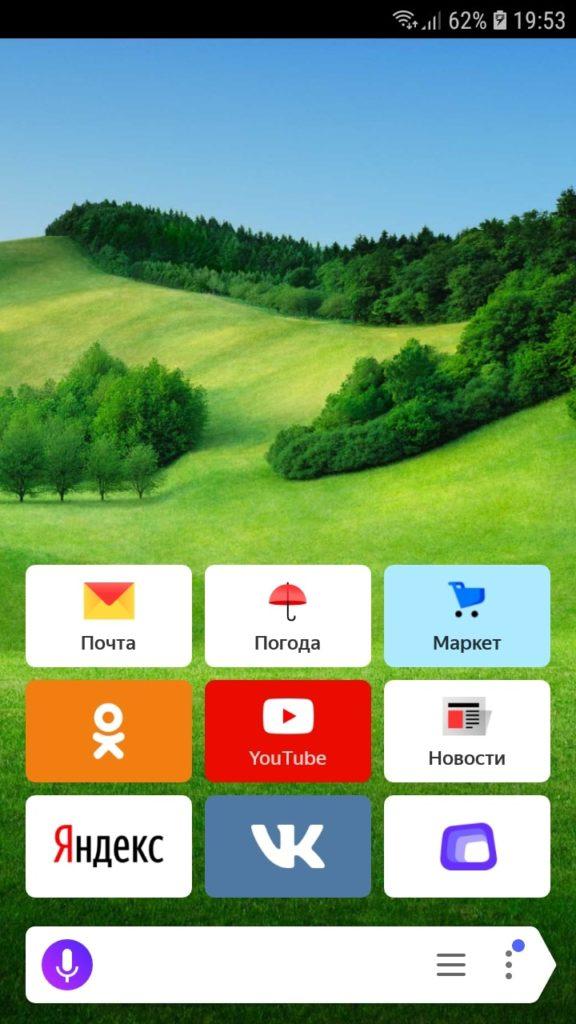 Яндекс Браузер главный экран