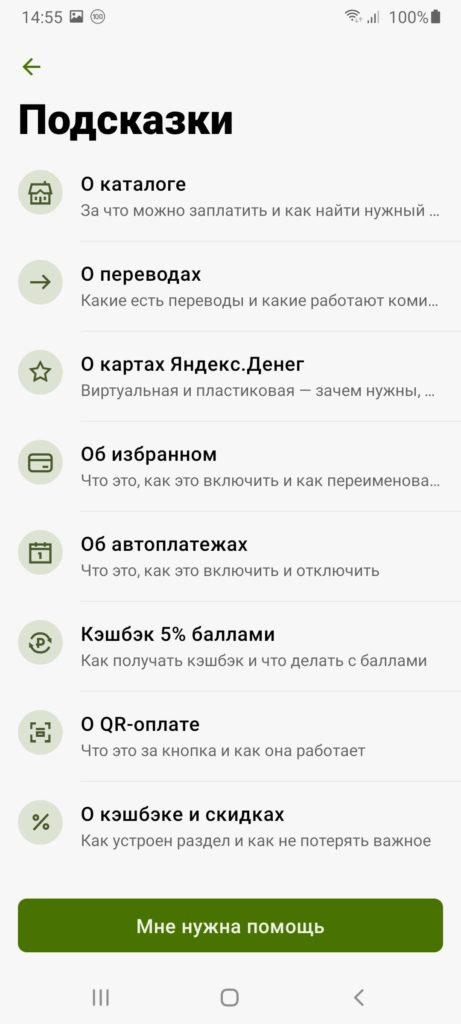 Яндекс Деньги Подсказки