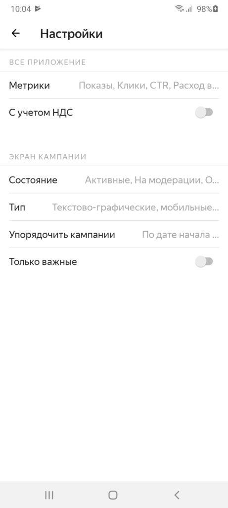 Яндекс Директ Настройки