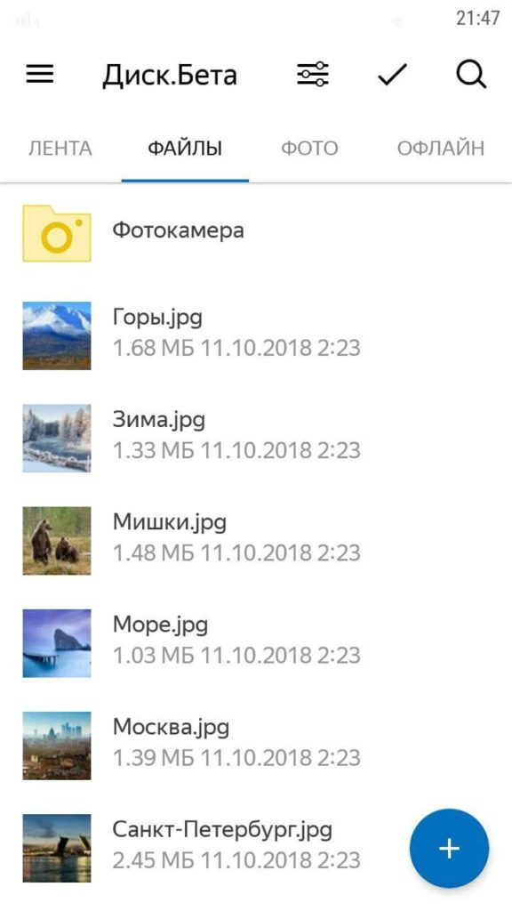 Яндекс.Диск Бета Файлы