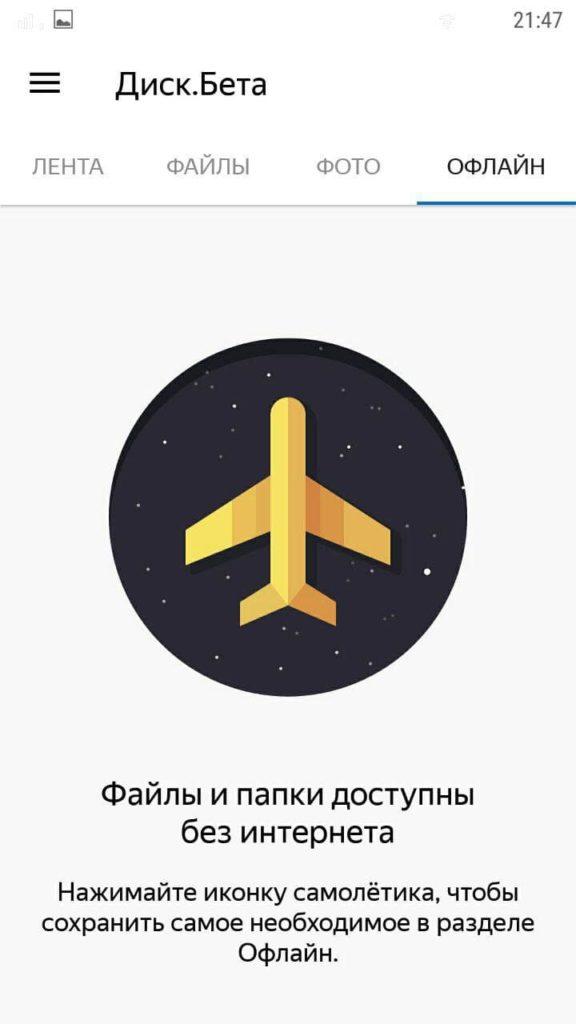 Яндекс.Диск Бета Офлайн