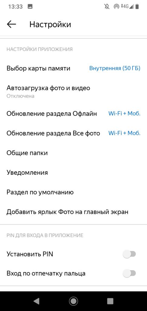 Яндекс Диск Настройки