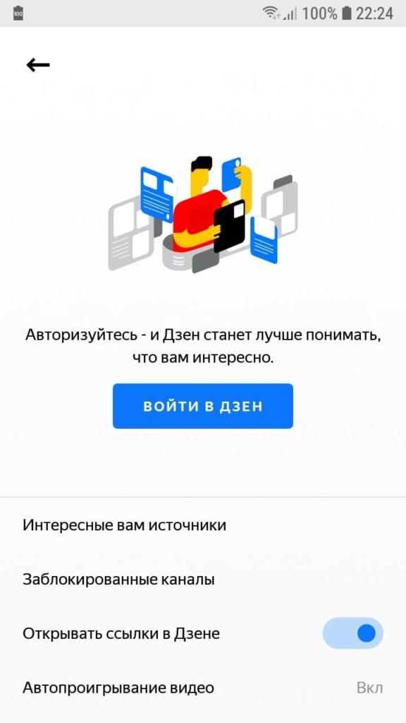 Яндекс Дзен меню
