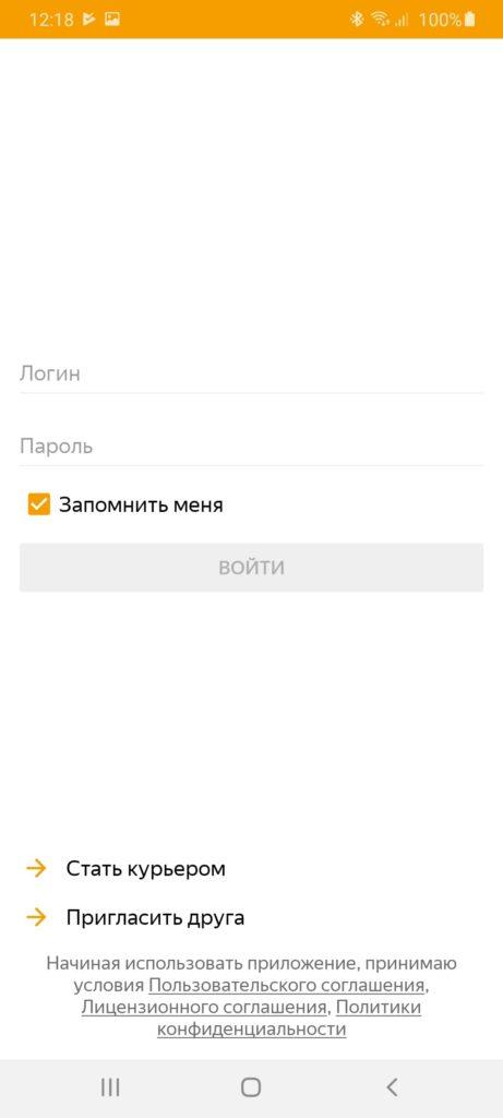 Яндекс Еда для курьеров Вход