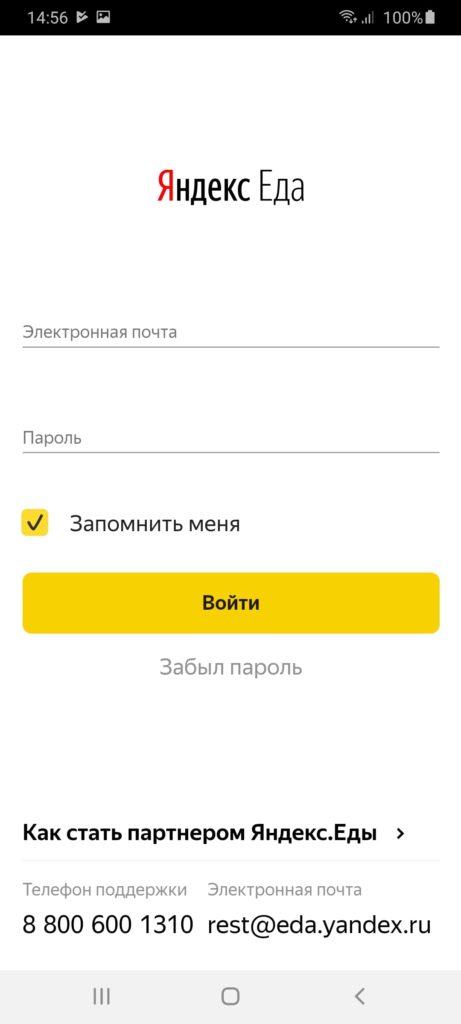 Яндекс Еда для ресторанов Вход