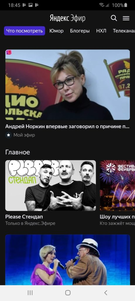 Яндекс Эфир Главная
