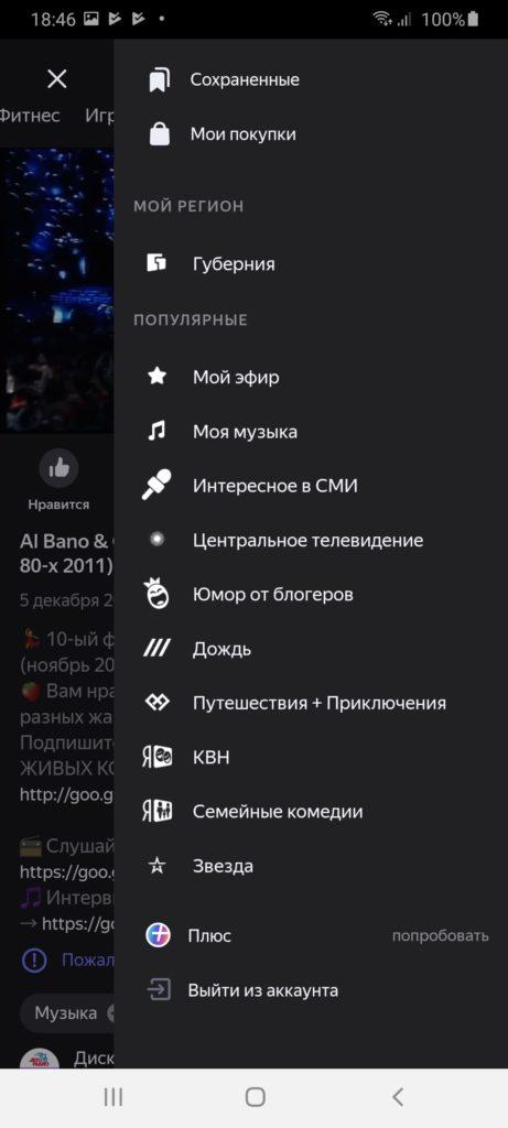 Яндекс Эфир Меню