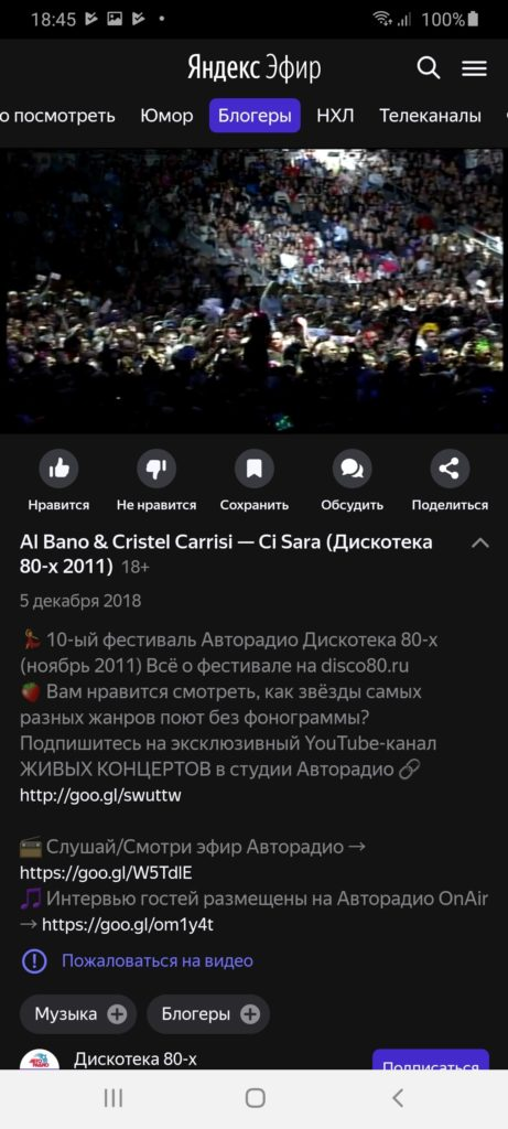 Яндекс Эфир Видео