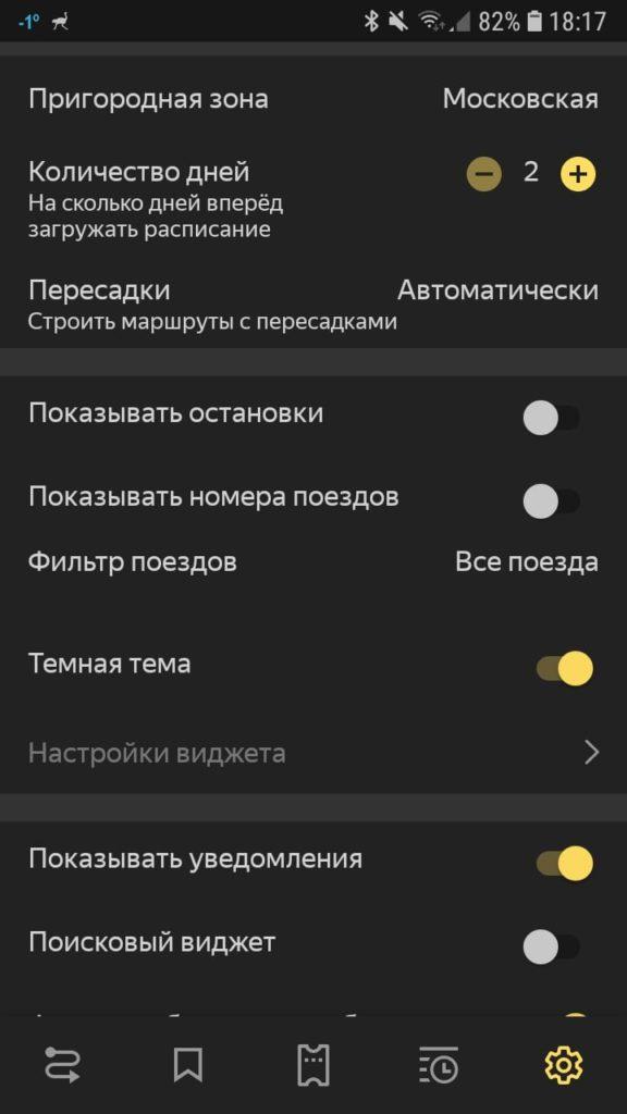 Яндекс Электрички настройки