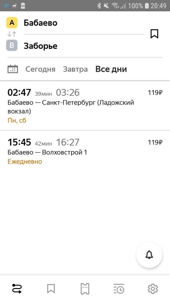 Яндекс Электрички расписание