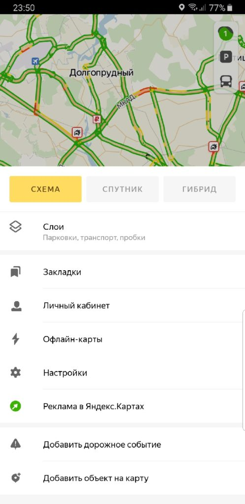 Яндекс Карты меню приложения