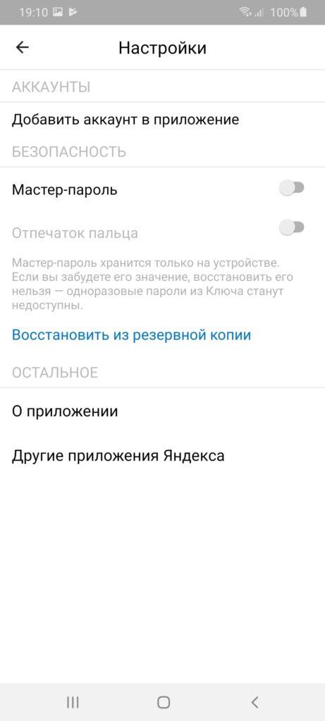 Яндекс Ключ Настройки