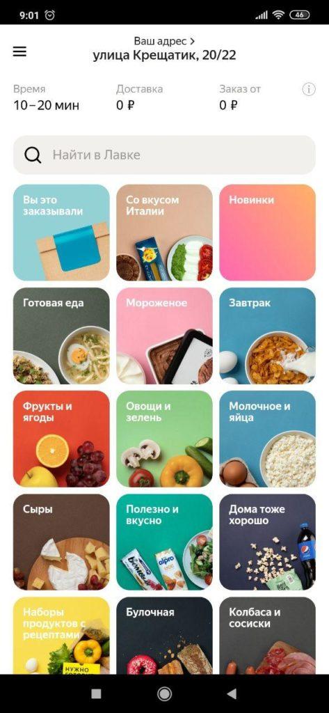 Яндекс Лавка Каталог