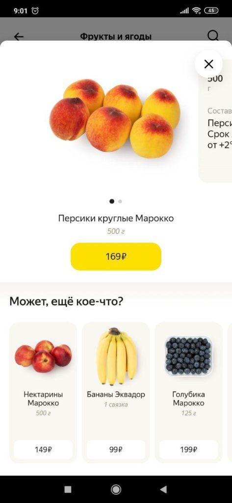 Яндекс Лавка Покупка