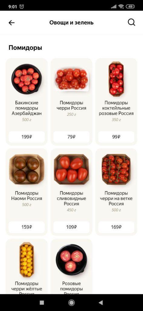 Яндекс Лавка Товары