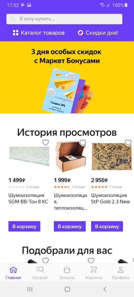 Яндекс Маркет Главная