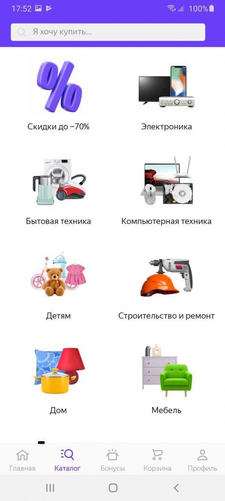 Яндекс Маркет Каталог