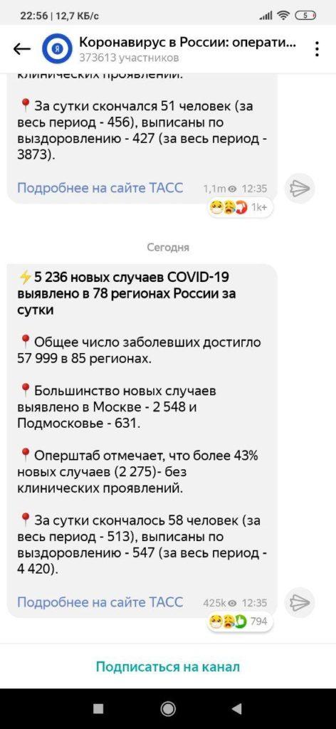 Яндекс Мессенджер Канал
