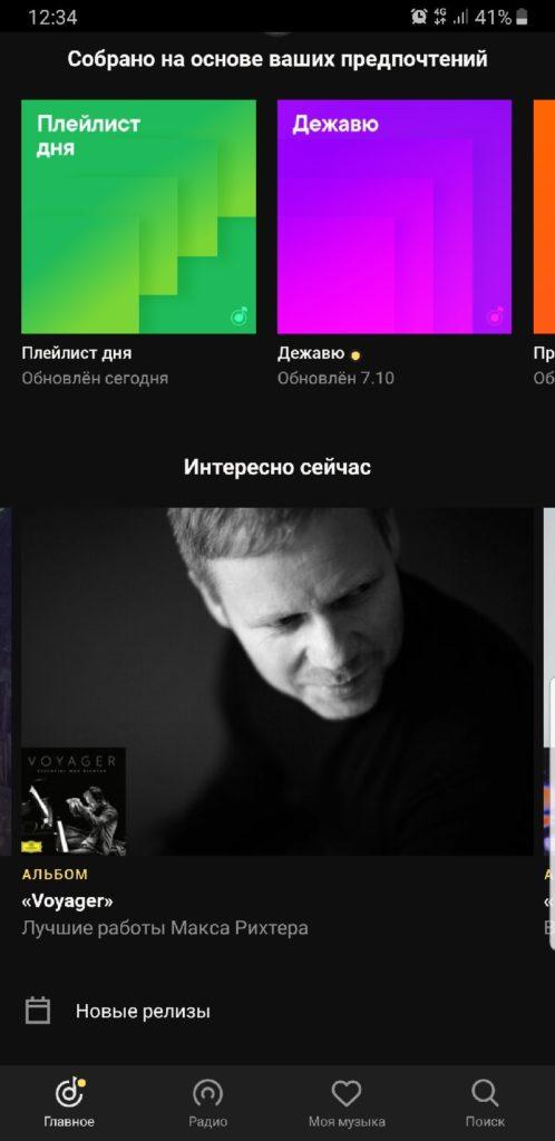 Яндекс Музыка главное меню