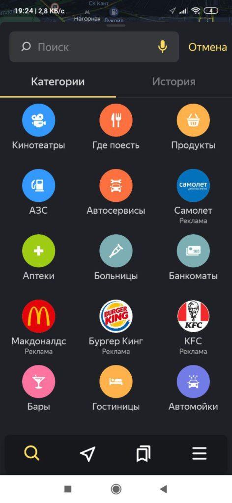 Яндекс Навигатор Категории
