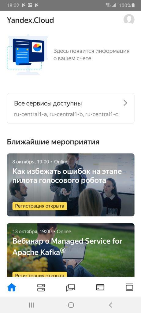 Яндекс Облако Главная