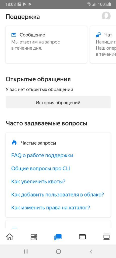 Яндекс Облако Поддержка