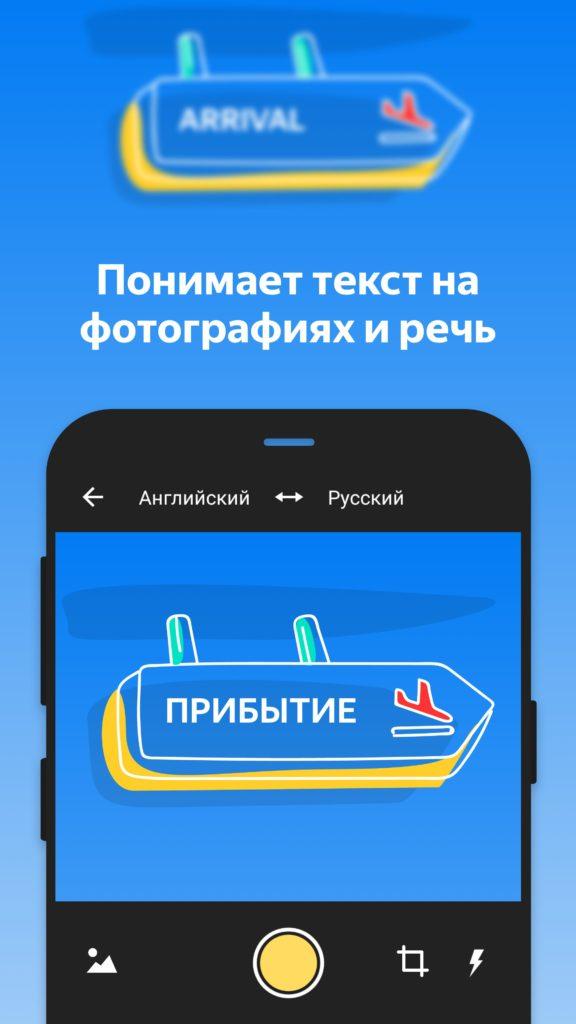 Яндекс Переводчик фотграфии