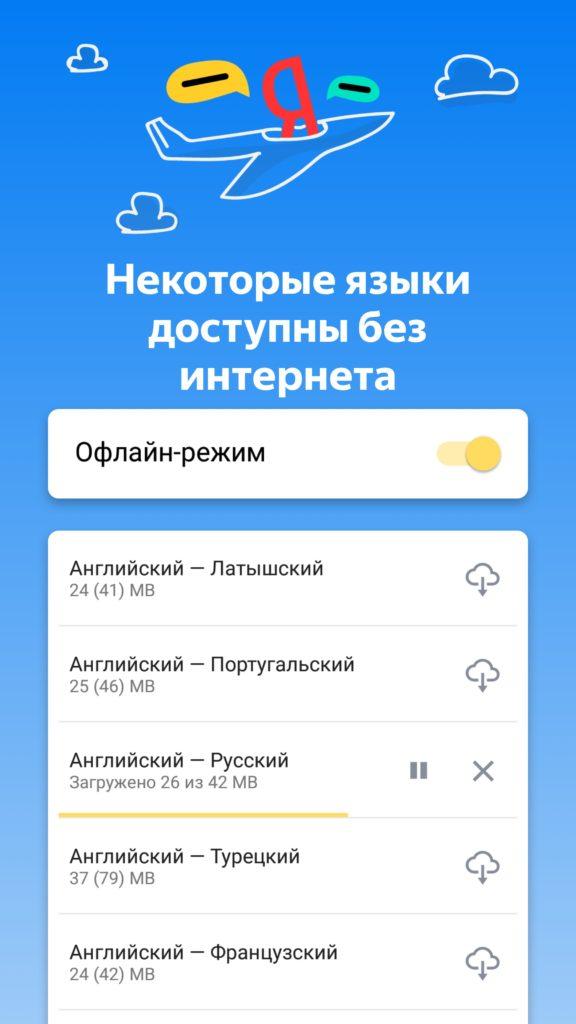 Яндекс Переводчик оффлаин переводчик