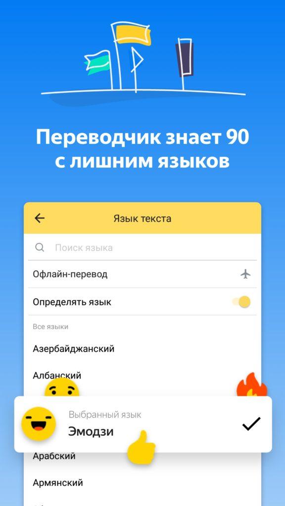 Яндекс Переводчик выбор языка
