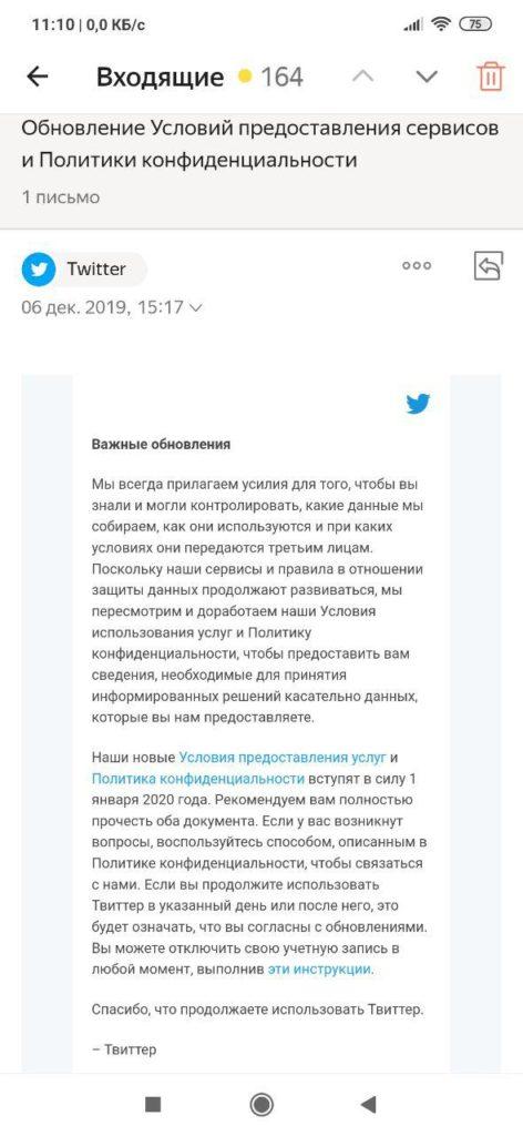 Яндекс Почта Входящие