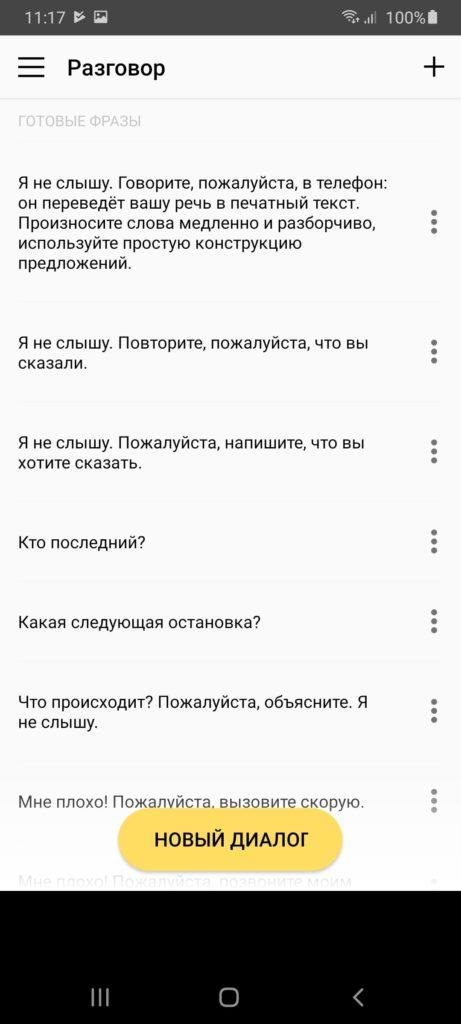 Яндекс Разговор Фразы