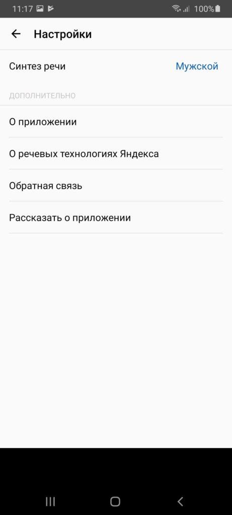 Яндекс Разговор Настройки