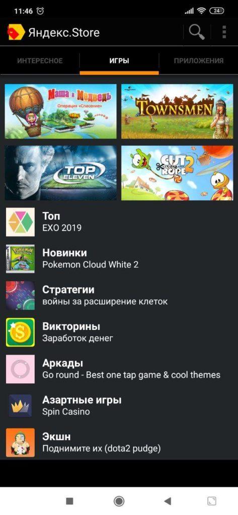 Яндекс Store Игры