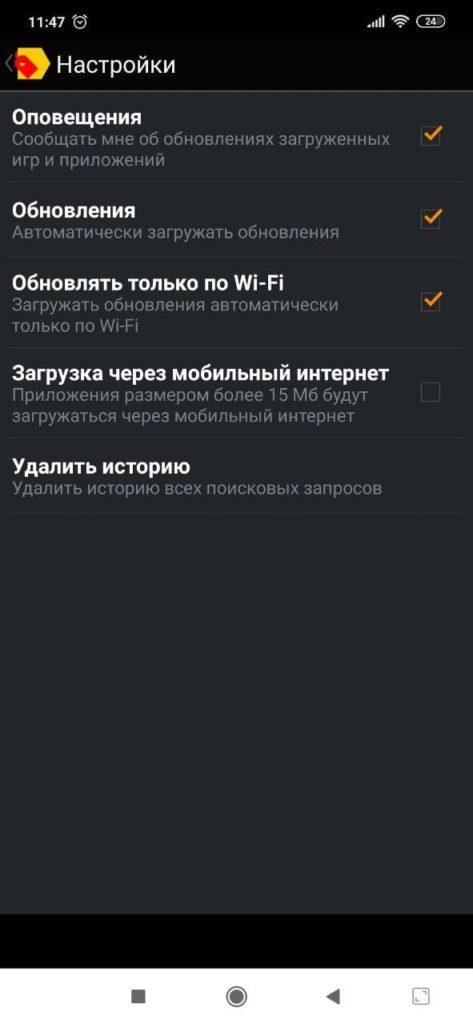 Яндекс Store Настройки