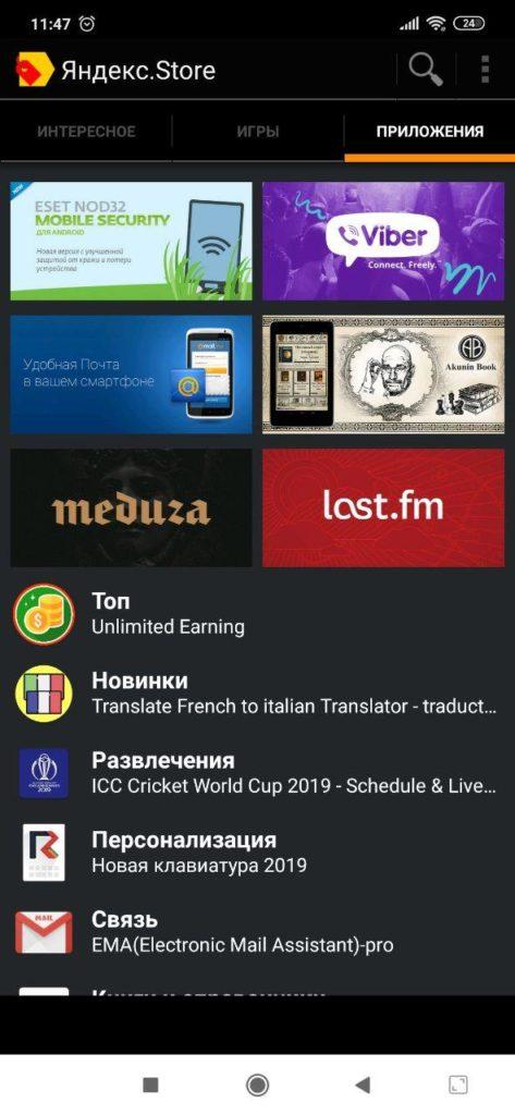Яндекс Store Приложения