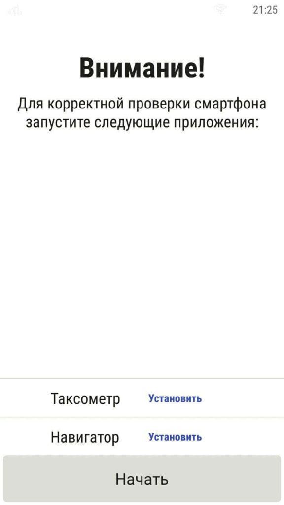 Яндекс Светофор Предупреждение