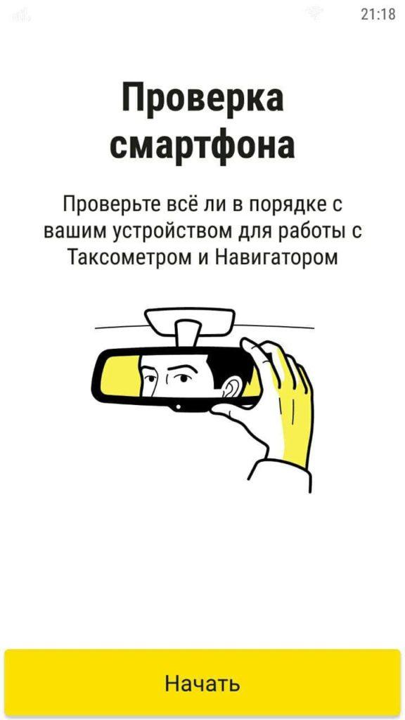 Яндекс Светофор Стартовая страница
