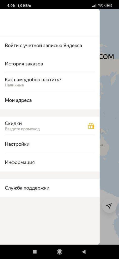 Яндекс Такси Меню