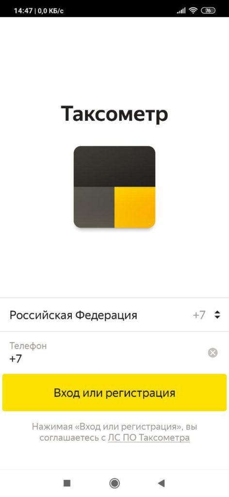Яндекс Таксометр Вход
